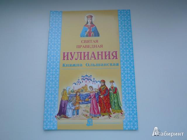 Иллюстрация 1 из 5 для Святая праведная Иулиания, княжна Ольшанская | Лабиринт - книги. Источник: Nadezhda_S