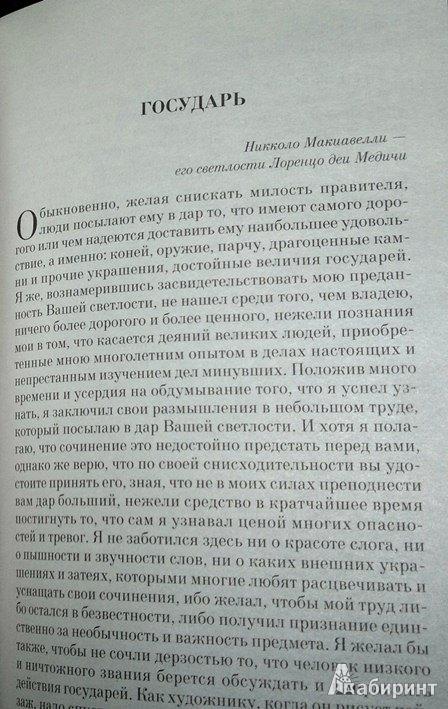 Иллюстрация 1 из 5 для Государь - Никколо Макиавелли   Лабиринт - книги. Источник: Леонид Сергеев