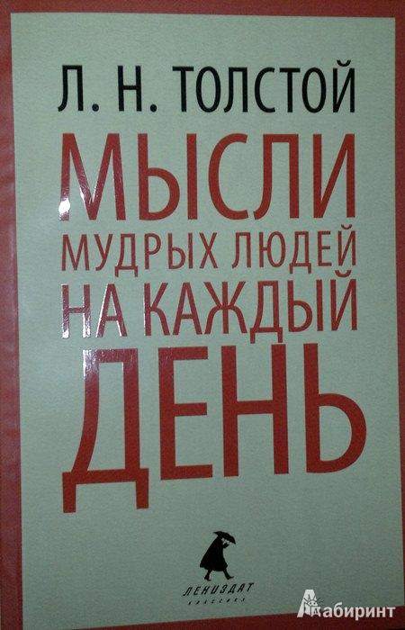 Иллюстрация 1 из 7 для Мысли мудрых людей на каждый день - Лев Толстой | Лабиринт - книги. Источник: Леонид Сергеев