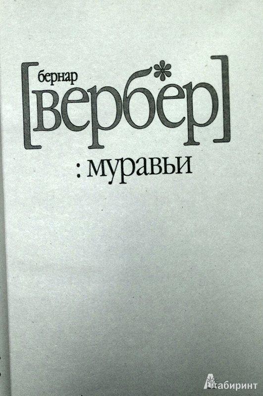 Иллюстрация 1 из 8 для Муравьи - Бернар Вербер | Лабиринт - книги. Источник: Леонид Сергеев