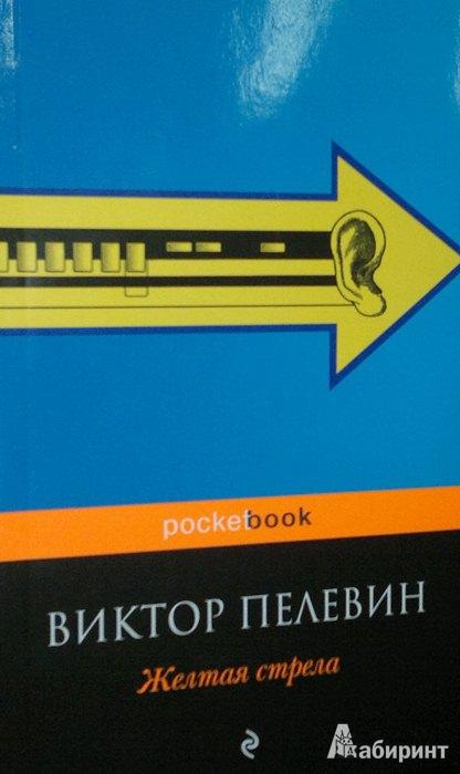 Иллюстрация 1 из 6 для Желтая стрела - Виктор Пелевин | Лабиринт - книги. Источник: Леонид Сергеев