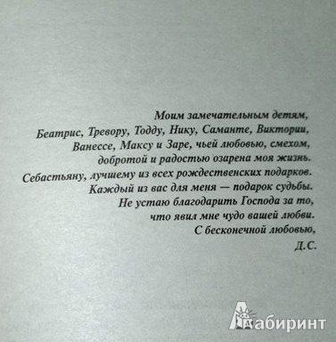 Иллюстрация 1 из 5 для Клуб холостяков - Даниэла Стил | Лабиринт - книги. Источник: Леонид Сергеев