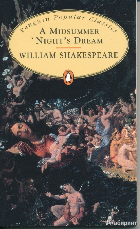 Иллюстрация 1 из 8 для A Midsummer Night's Dream - William Shakespeare | Лабиринт - книги. Источник: Rishka Amiss