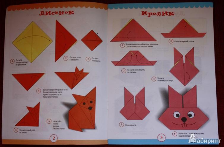 Детские оригами с детьми