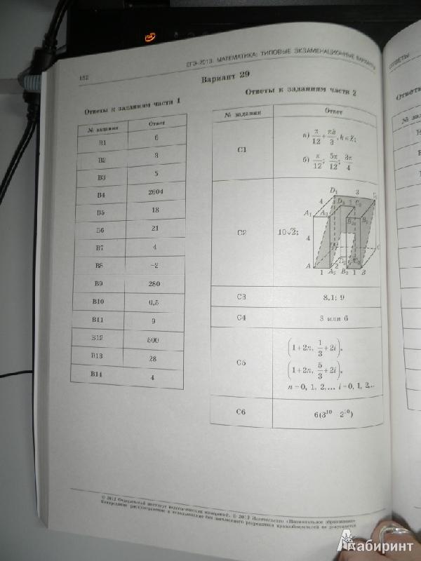 егэ-2013 по математике: