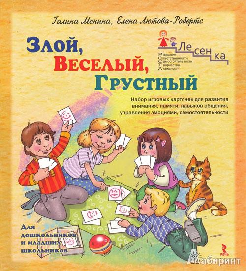 Иллюстрация 6 из 6 для злой веселый