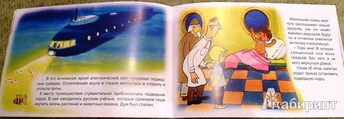 Иллюстрация 1 из 17 для Тайна далекого острова - Владимир Данилов | Лабиринт - книги. Источник: alex-sandr