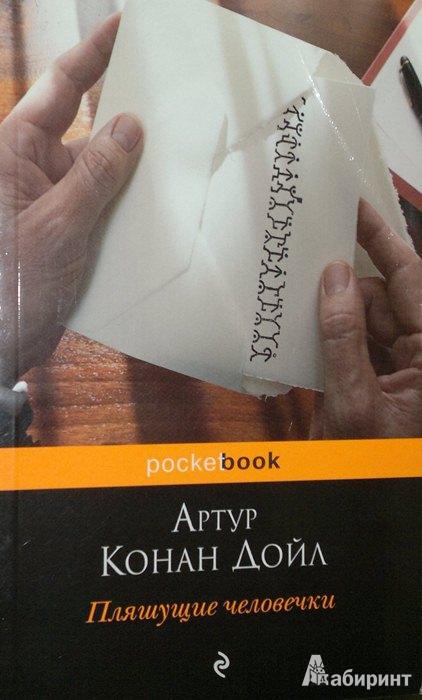 Иллюстрация 1 из 6 для Пляшущие человечки - Артур Дойл | Лабиринт - книги. Источник: Леонид Сергеев