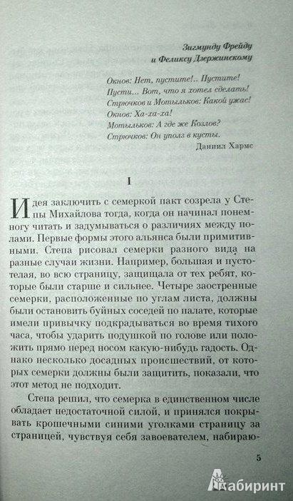 Иллюстрация 1 из 4 для Числа - Виктор Пелевин | Лабиринт - книги. Источник: Леонид Сергеев