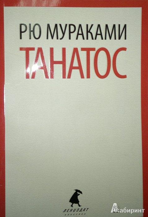 Иллюстрация 1 из 12 для Танатос - Рю Мураками   Лабиринт - книги. Источник: Леонид Сергеев