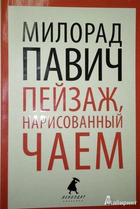 Иллюстрация 1 из 7 для Пейзаж, нарисованный чаем - Милорад Павич | Лабиринт - книги. Источник: Леонид Сергеев