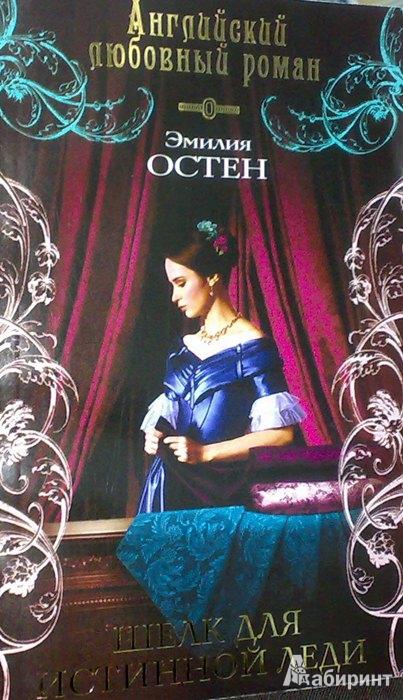 Иллюстрация 1 из 6 для Шелк для истинной леди - Эмилия Остен | Лабиринт - книги. Источник: Леонид Сергеев