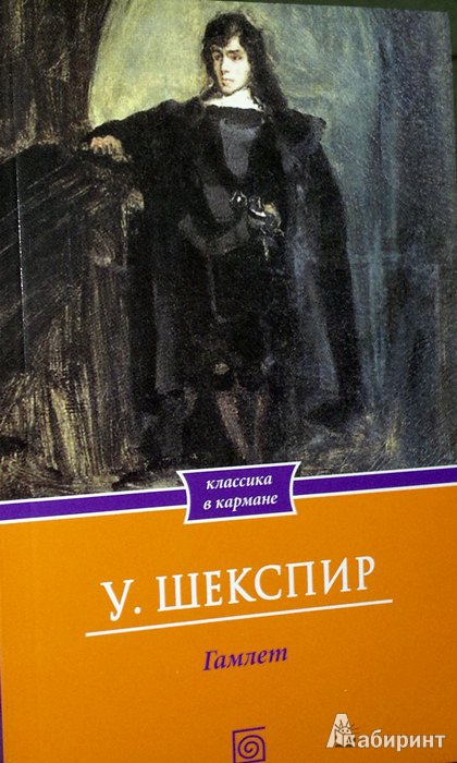 Иллюстрация 1 из 10 для Гамлет - Уильям Шекспир | Лабиринт - книги. Источник: Леонид Сергеев