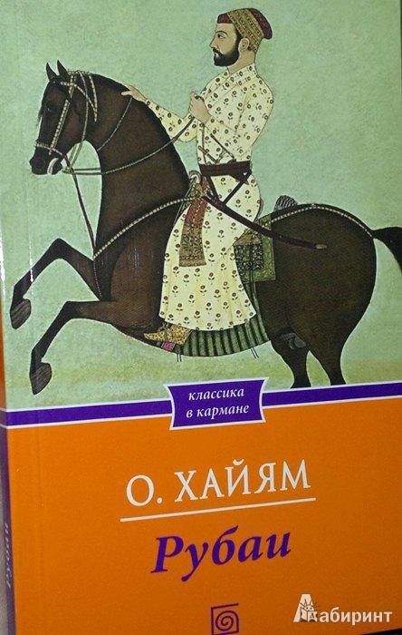 Иллюстрация 1 из 8 для Рубаи - Омар Хайям   Лабиринт - книги. Источник: Леонид Сергеев