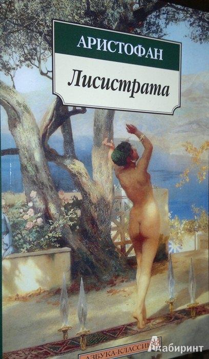 Иллюстрация 1 из 9 для Лисистрата: Пьесы - Аристофан   Лабиринт - книги. Источник: Леонид Сергеев