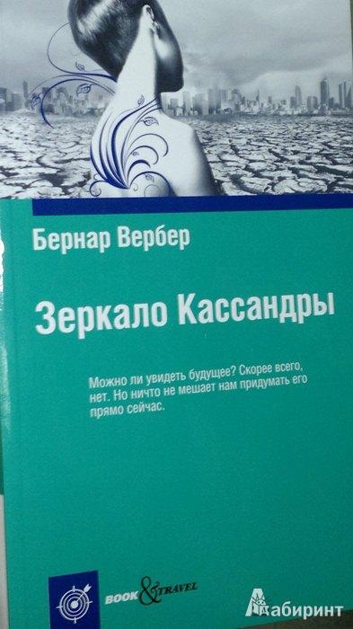 Иллюстрация 1 из 8 для Зеркало Кассандры - Бернар Вербер   Лабиринт - книги. Источник: Леонид Сергеев