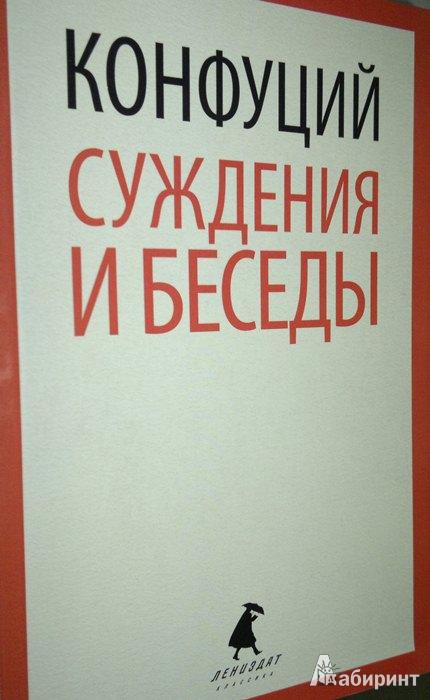 Иллюстрация 1 из 7 для Суждения и беседы - Конфуций | Лабиринт - книги. Источник: Леонид Сергеев