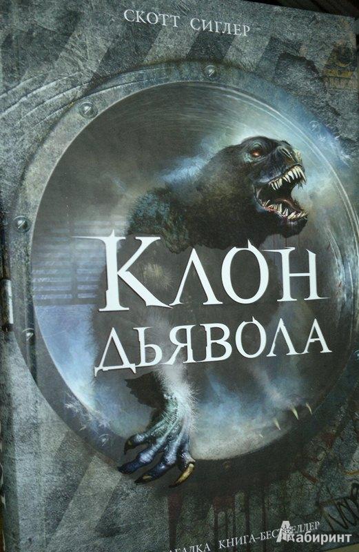 Иллюстрация 1 из 8 для Клон Дьявола - Скотт Сиглер   Лабиринт - книги. Источник: Леонид Сергеев