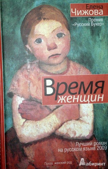 Иллюстрация 1 из 7 для Время женщин - Елена Чижова | Лабиринт - книги. Источник: Леонид Сергеев