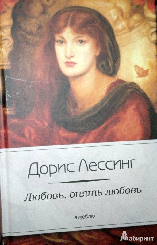 Иллюстрация 1 из 6 для Любовь, опять любовь - Дорис Лессинг | Лабиринт - книги. Источник: Леонид Сергеев