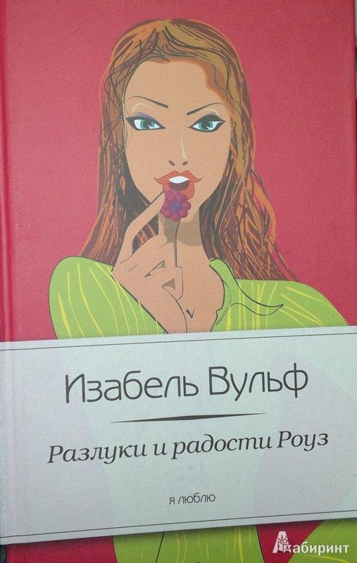 Иллюстрация 1 из 6 для Разлуки и радости Роуз - Изабель Вульф   Лабиринт - книги. Источник: Леонид Сергеев