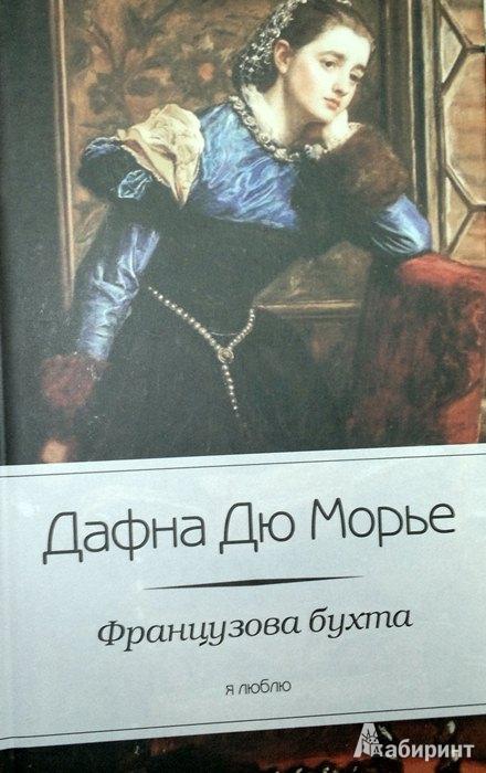 Иллюстрация 1 из 6 для Французова бухта - Дафна Дюморье   Лабиринт - книги. Источник: Леонид Сергеев