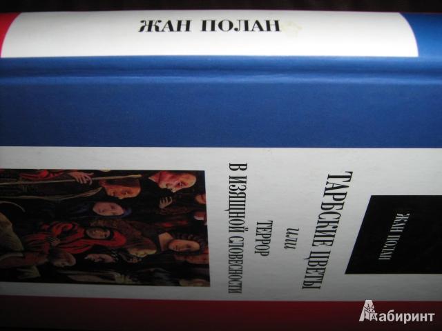 Иллюстрация 1 из 9 для Тарбские цветы, или Террор в изящной словесности - Жан Полан | Лабиринт - книги. Источник: Finese