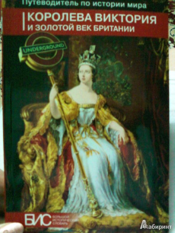 Иллюстрация 1 из 28 для Королева Виктория и золотой век Британии - Виноградов, Алешина, Маят | Лабиринт - книги. Источник: lettrice