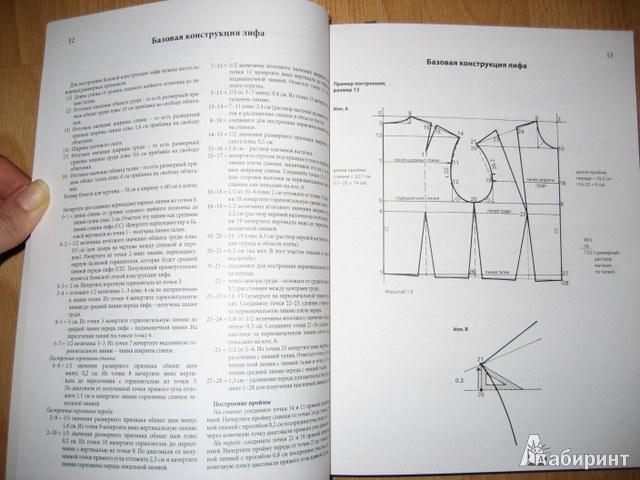 Книги по конструированию и моделированию одежды скачать