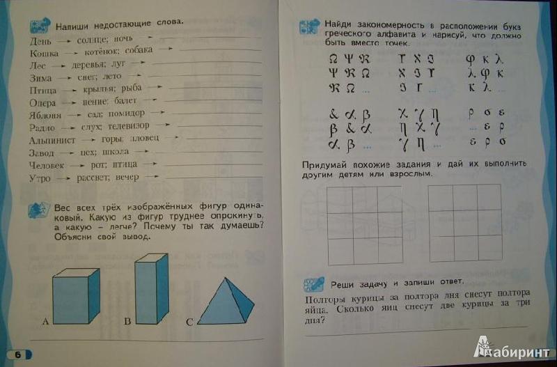 Кенгуру по математике 7 класса ответы