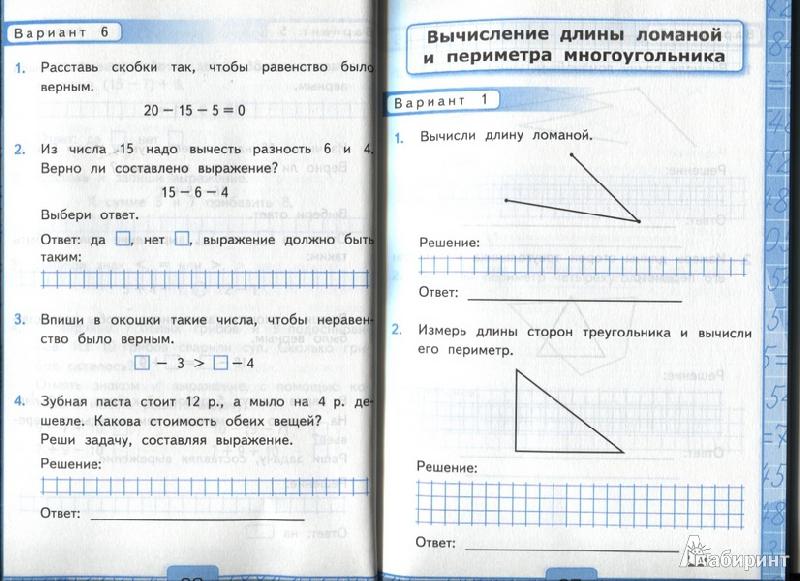 контрольная работа 2 по математике 3 класс школа россии фгос моро