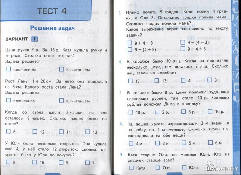Тесты по математике 6 класс ответы на контрольные работы