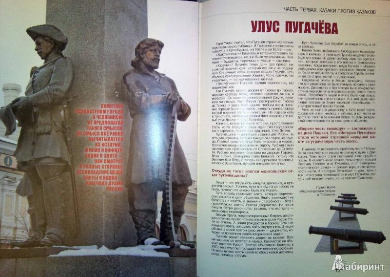 Иллюстрация 4 из 21 для Увидеть русский бунт - Алексей Иванов | Лабиринт - книги. Источник: Natali*
