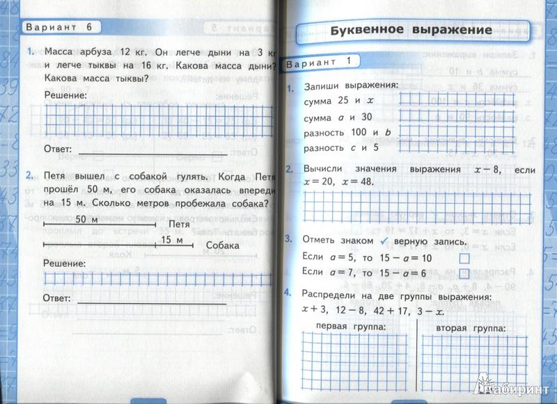 5 класс по математике контрольная работа: