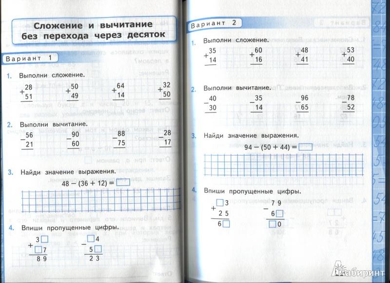 контрольная работа по математике 1 класса:
