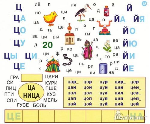 Иллюстрация 1 из 17 для Игровой букварь. 3-7 лет. Пособие по обучению чтению (набор карточек + фломастер) - Максим Колосов | Лабиринт - книги. Источник: mif