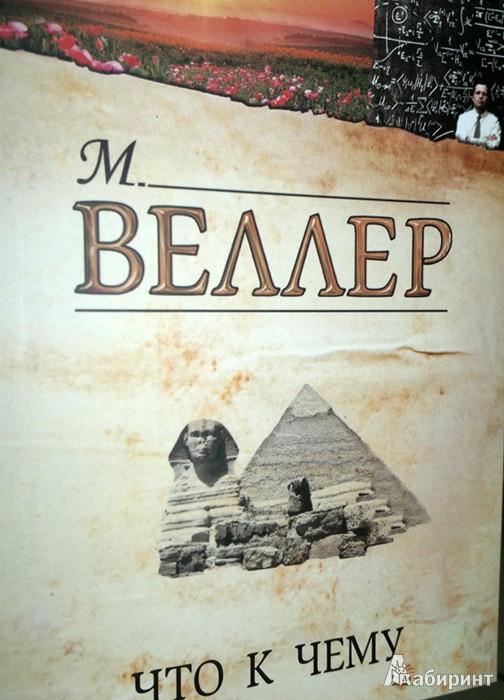 Иллюстрация 1 из 8 для Что к чему - Михаил Веллер   Лабиринт - книги. Источник: Леонид Сергеев