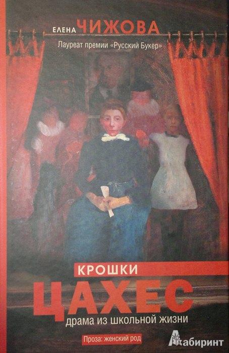 Иллюстрация 1 из 6 для Крошки Цахес - Елена Чижова   Лабиринт - книги. Источник: Леонид Сергеев
