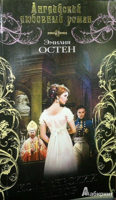 Иллюстрация 1 из 6 для Королевский выбор - Эмилия Остен   Лабиринт - книги. Источник: Леонид Сергеев