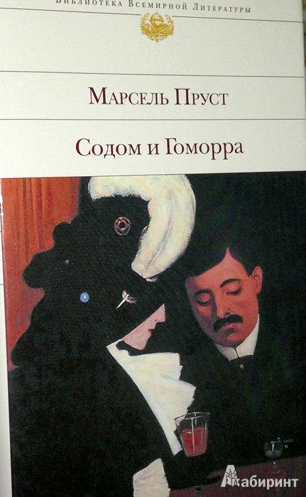 Иллюстрация 1 из 12 для Содом и Гоморра - Марсель Пруст | Лабиринт - книги. Источник: Леонид Сергеев
