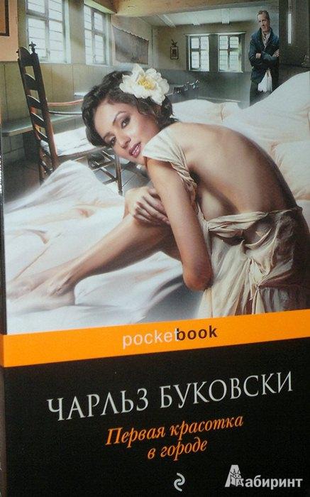 Иллюстрация 1 из 11 для Первая красотка в городе - Чарльз Буковски | Лабиринт - книги. Источник: Леонид Сергеев