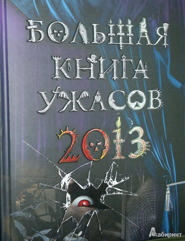 Иллюстрация 1 из 12 для Большая книга ужасов 2013 - Усачева, Веркин, Щеглова | Лабиринт - книги. Источник: Леонид Сергеев