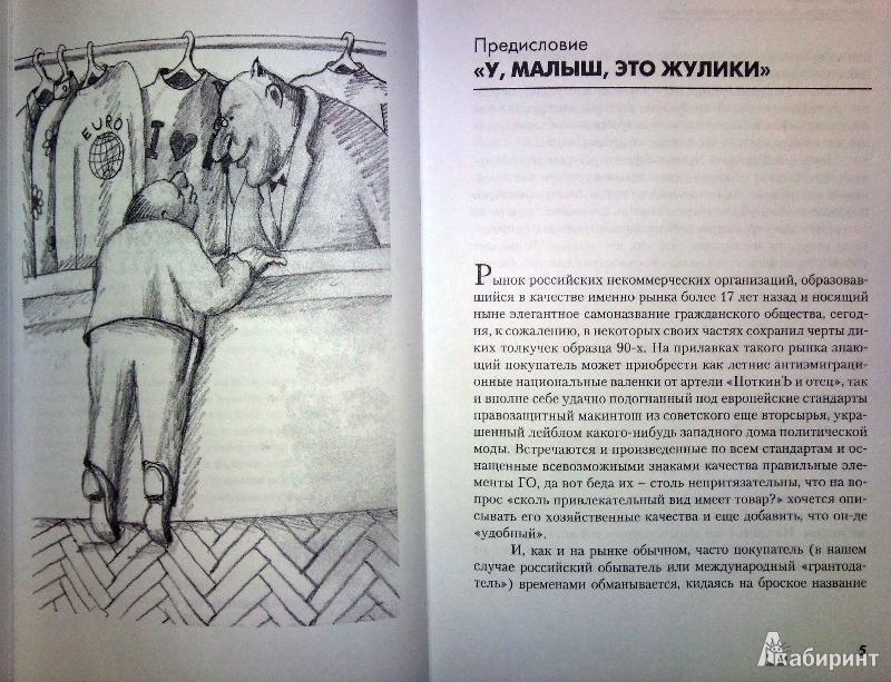 Иллюстрация 1 из 3 для Fake-структуры: призраки российской политики - Максим Григорьев   Лабиринт - книги. Источник: Natali*