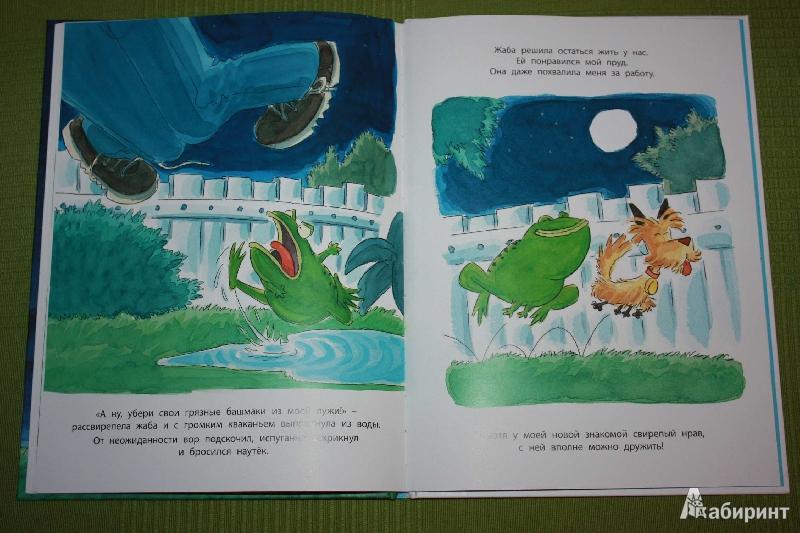 Девятая иллюстрация к книге осторожно