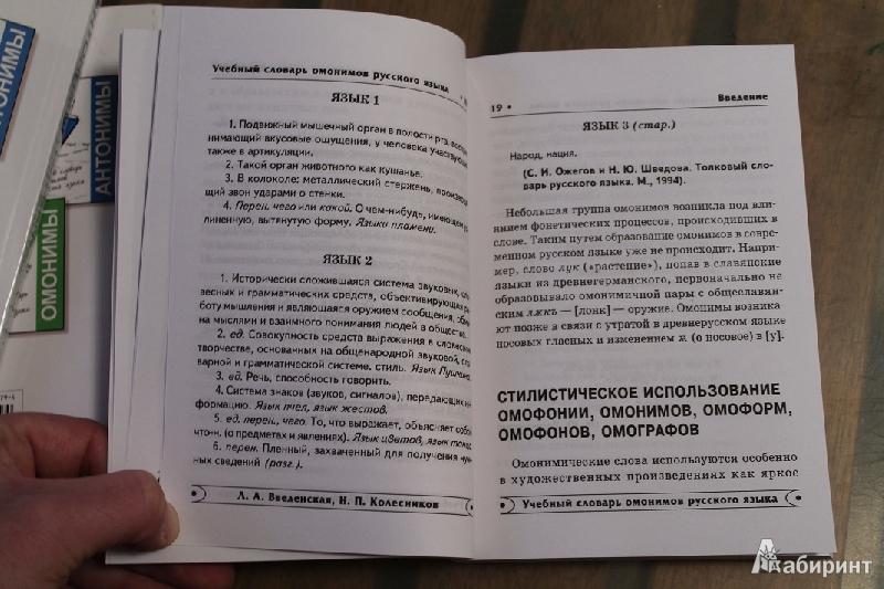 Словарь Омонимов Русского Языка Онлайн Читать.Rar