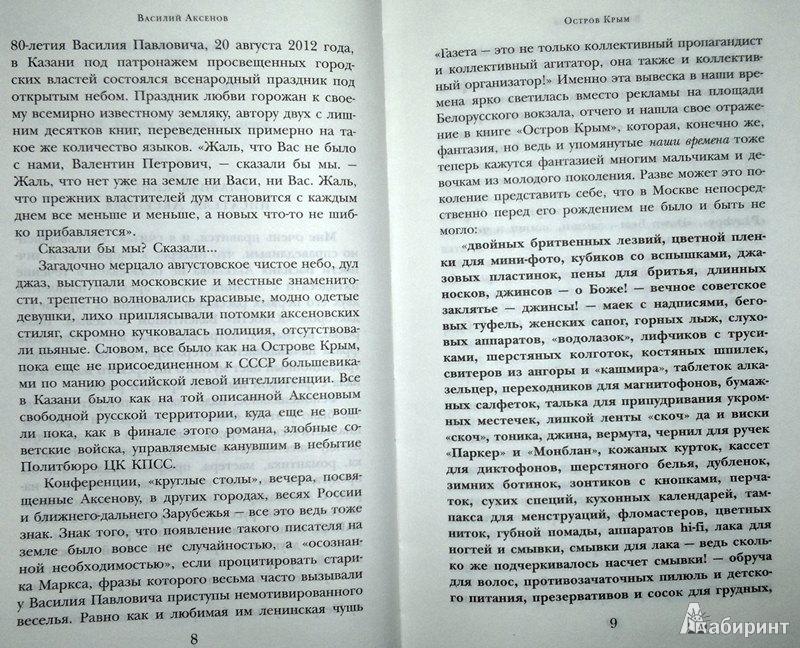 Аксенов остров крым книгу