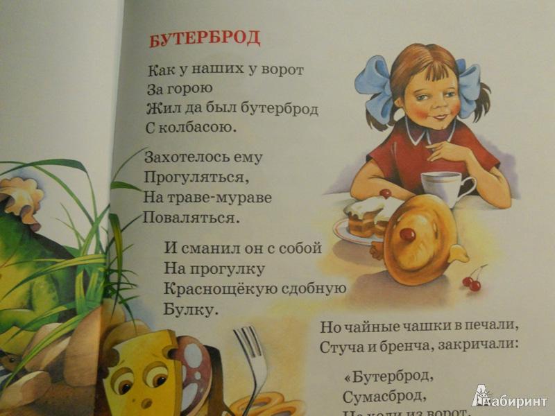 Стих чуковского на конкурс