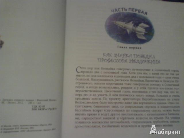 Иллюстрация 1 из 4 для Незнайка на Луне. Загадка лунного камня - Николай Носов | Лабиринт - книги. Источник: ИринаС