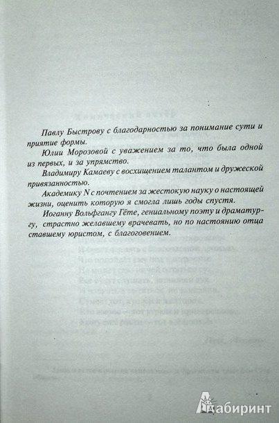 Иллюстрация 1 из 6 для Кафедра А&Г - Татьяна Соломатина | Лабиринт - книги. Источник: Леонид Сергеев