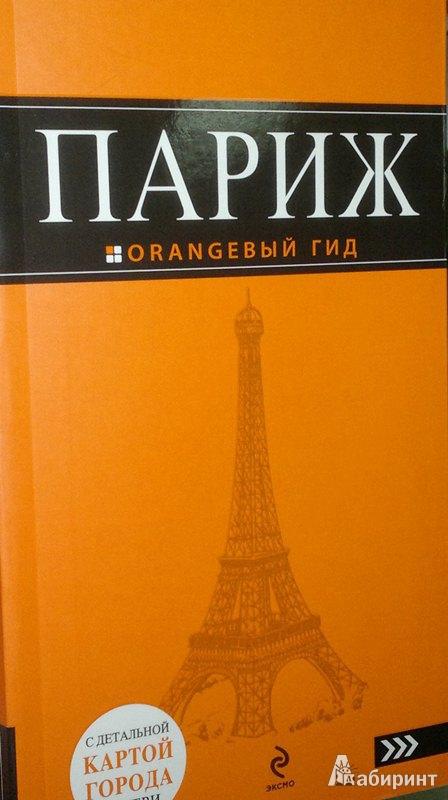 Иллюстрация 1 из 10 для Париж - Ольга Чередниченко | Лабиринт - книги. Источник: Леонид Сергеев